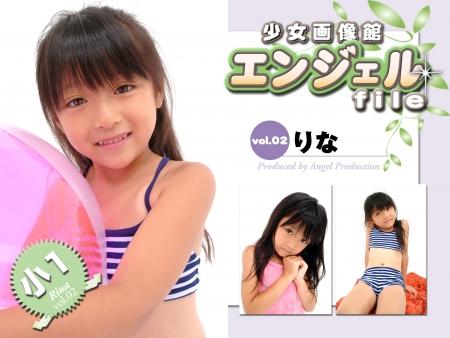 少女画像館 エンジェルfile 『りな 小1デジタル写真集 Vol.02』 表紙画像