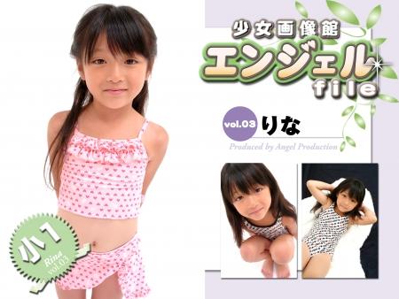 少女画像館 エンジェルfile 『りな 小1デジタル写真集 Vol.03』