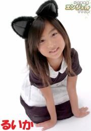 少女画像館 エンジェルfile 『るいか 9歳デジタル写真集 Vol.01』