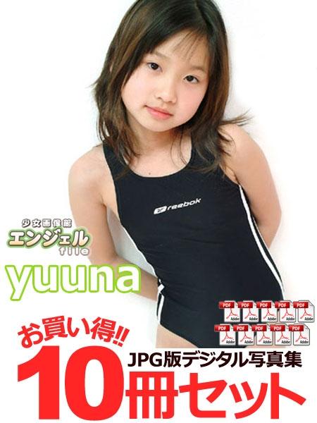 少女画像館 エンジェルfile 『yuuna デジタル写真集』 10冊セット Vol.01 表紙画像
