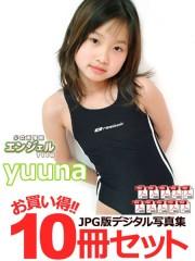 少女画像館 エンジェルfile 『yuuna デジタル写真集』 10冊セット Vol.01