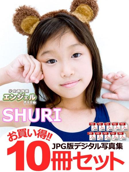 少女画像館 エンジェルfile 『SHURI デジタル写真集』 10冊セット Vol.01 表紙画像