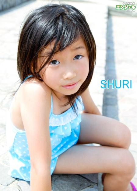 少女画像館 エンジェルfile 『SHURI デジタル写真集 Vol.09』 表紙画像