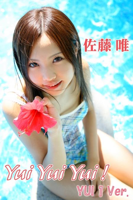 Yui Yui Yui!~YUI 1 Ver.~ 表紙画像
