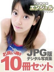 少女画像館 エンジェルfile 『藍 デジタル写真集』 10冊セット Vol.02