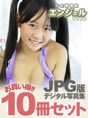 少女画像館 エンジェルfile 『ゆうみ デジタル写真集』 10冊セット Vol.02