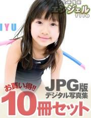 少女画像館 エンジェルfile 『miyu デジタル写真集』 10冊セット Vol.02