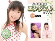 少女画像館 エンジェルfile 『なお 中1デジタル写真集 Vol.04』