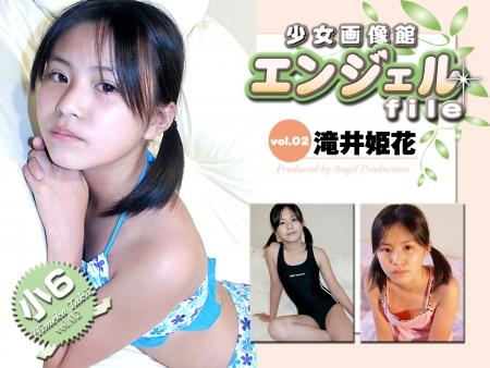 少女画像館 エンジェルfile 『滝井姫花 小6デジタル写真集 Vol.02』
