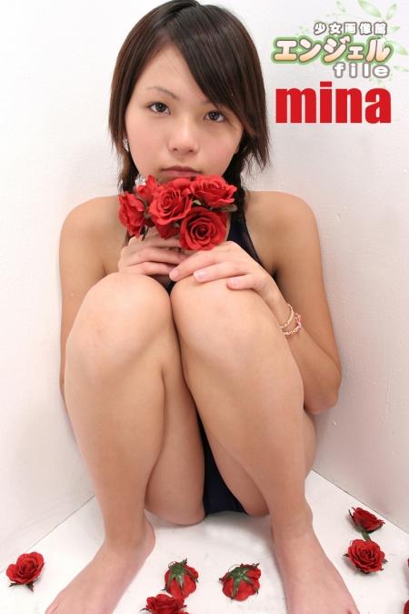 少女画像館 エンジェルfile 『mina 中1デジタル写真集 Vol.06』 表紙画像