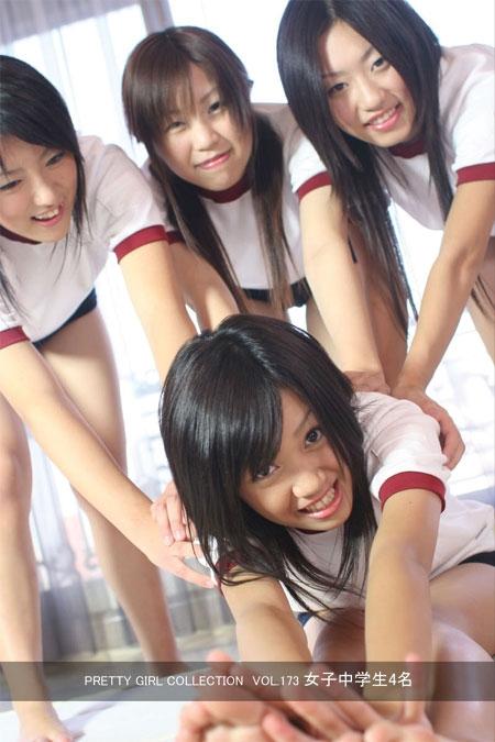 PRETTY GIRL COLLECTION VOL.173 表紙画像