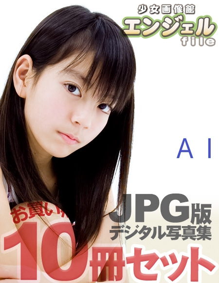 少女画像館 エンジェルfile 『藍 デジタル写真集』 10冊セット Vol.03