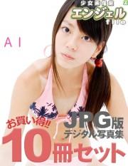 少女画像館 エンジェルfile 『藍 デジタル写真集』 10冊セット Vol.04