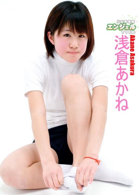 少女画像館 エンジェルfile 『浅倉あかね 中1デジタル写真集 Vol.07』
