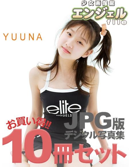 少女画像館 エンジェルfile 『yuuna デジタル写真集』 10冊セット Vol.02
