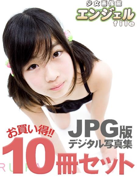 少女画像館 エンジェルfile 『るいか デジタル写真集』 10冊セット Vol.02