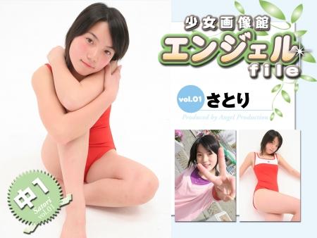 少女画像館 エンジェルfile 『さとり 中1デジタル写真集 Vol.01』