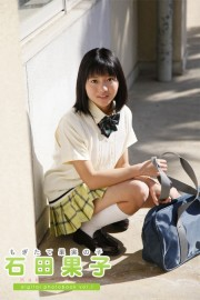 もぎたて果実の子 石田果子 デジタル写真集 VOL.01