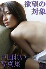 『欲望の対象』 戸田れいデジタル写真集 Vol.02