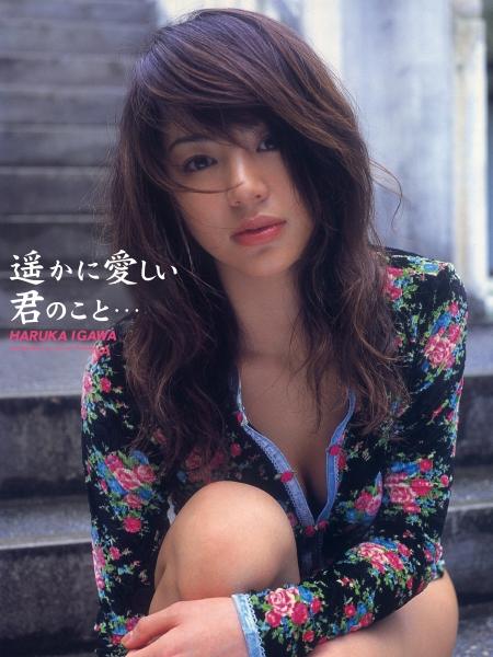 遥かに愛しい君のこと 井川遥1st.写真集
