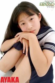 少女画像館 エンジェルfile 『ayaka 小6デジタル写真集 Vol.03』