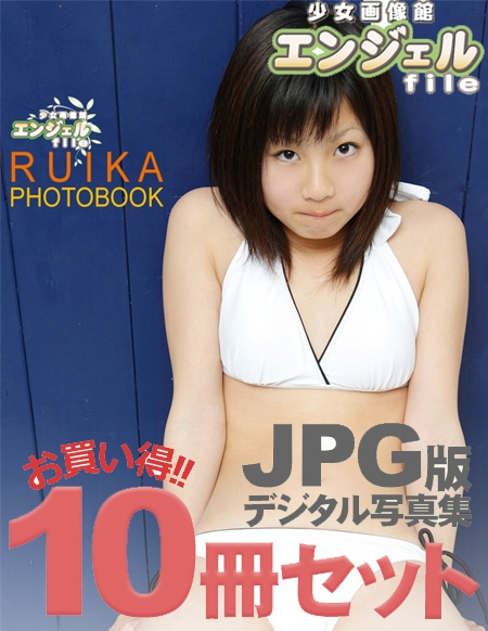 少女画像館 エンジェルfile 『るいか デジタル写真集』 10冊セット Vol.03