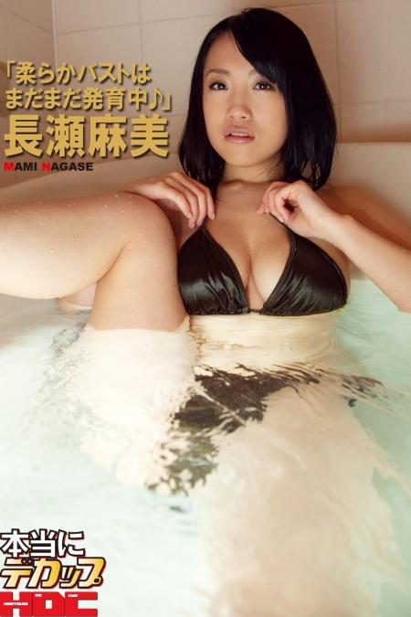 本当にデカップ 「柔らかバストはまだまだ発育中♪」 長瀬麻美 デジタル写真集
