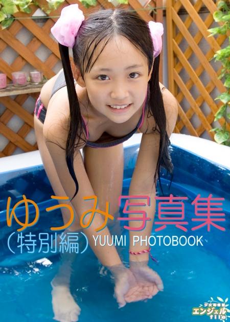 少女画像館 エンジェルfile 『ゆうみ デジタル写真集(特別編)』 ~お兄ちゃん、遊ぼっ!~