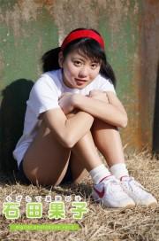 もぎたて果実の子 石田果子 デジタル写真集 VOL.02