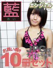 少女画像館 エンジェルfile 『藍 デジタル写真集』 10冊セット Vol.06