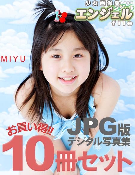 少女画像館 エンジェルfile 『miyu デジタル写真集』 10冊セット Vol.03 表紙画像