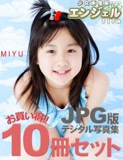 少女画像館 エンジェルfile 『miyu デジタル写真集』 10冊セット Vol.03