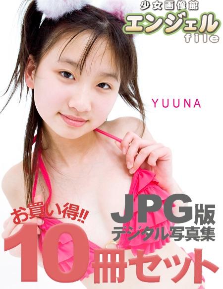 少女画像館 エンジェルfile 『yuuna デジタル写真集』 10冊セット Vol.03