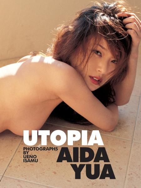「UTOPIA」あいだゆあ写真集
