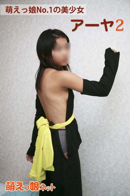 萌えっ娘ネット 萌えっ娘No.1の美少女 アーヤ2