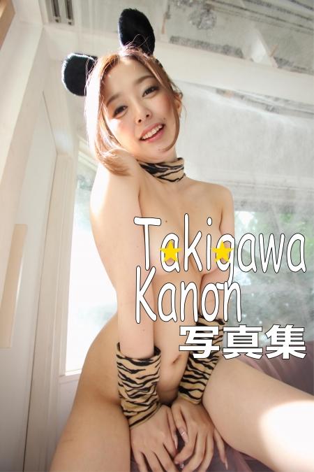 TakigawaKanon写真集 表紙画像