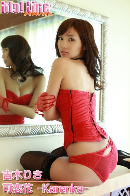 可恋花 -Karenka-