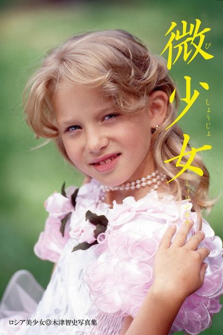 ロシア美少女 微少女 アンジェリーナ 表紙画像