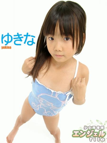 少女画像館 エンジェルfile 『ゆきな 小3デジタル写真集 Vol.01』