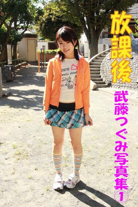 放課後 武藤つぐみ写真集 VOL.01  表紙画像