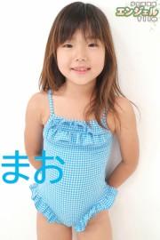 少女画像館 エンジェルfile 『まお 小1デジタル写真集 Vol.05』