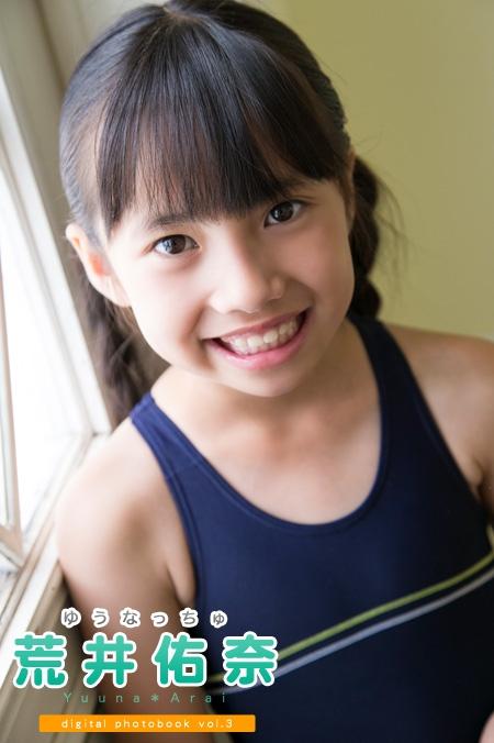 ゆうなっちゅ 荒井佑奈 デジタル写真集 VOL.03