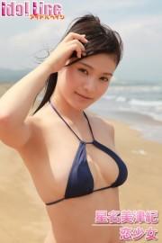 恋少女 星名美津紀