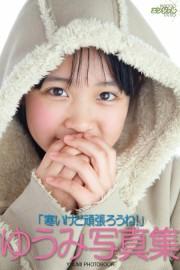 少女画像館 エンジェルfile 『ゆうみ デジタル写真集(特別編)』 寒いけど頑張ろうね!