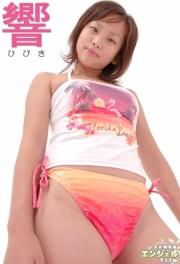 少女画像館 エンジェルfile 『響 14歳デジタル写真集 Vol.01』