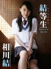 相川結デジタル写真集 結等生~memory of the high school~