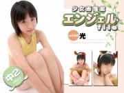 少女画像館 エンジェルfile 『光 中2デジタル写真集 Vol.02』