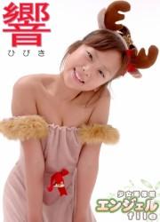 少女画像館 エンジェルfile 『響 14歳デジタル写真集 Vol.02』