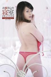 お姉さんの寝室 Legend 草野みさ vol.4