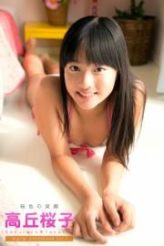 桜色の笑顔 高丘桜子 デジタル写真集 VOL.01